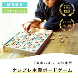 送料無料 ナンプレ 数独 SUDOKU 問題集 セット すうどく ナンバーズプレース 脳トレ ボードゲーム 問題集 木製 知育玩具 数 パズル
