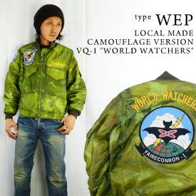 バズリクソンズ Buzz Rickson's フライトジャケット 「WEP」「WORLD WATCHERS」