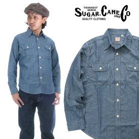 シュガーケーン SUGAR CANE 長袖 シャンブレー ワークシャツ ネイビー SC27850
