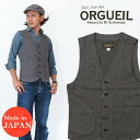ORGUEIL オルゲイユ クラシック ワーカーズ ジレ ベスト WORKERS GILET OR-4097 【2019年 秋冬 新作】
