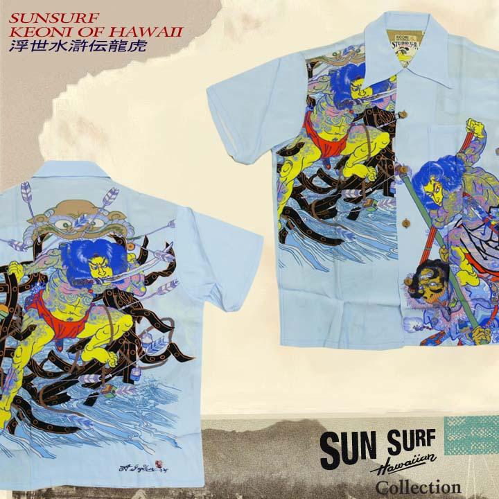 SUN SURF サンサーフ KEONI OF HAWAIIS/Sハワイアンシャツ「浮世水滸伝龍虎」