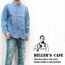 HELLER`S CAFE ヘラーズカフェ WAREHOUSE ウエアハウス 1910'S ワンポケットコートスタイルシャンブレーシャツ 【DENIM&CHAMBRAY】