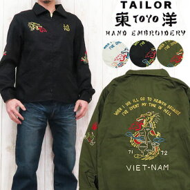 テーラー東洋 テイラー東洋 Tailor Toyo ジャケット ベトナム ベトジャン ジャンパー コットン 刺繍 VIETNAM JUMPER JACKET FIRE BRATHING TT13762