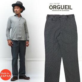 ORGUEIL オルゲイユ ワーカーズ トラウザーズ OR-1030L
