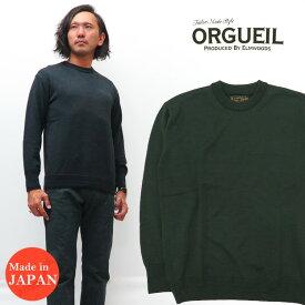 ORGUEIL オルゲイユ ウール ニット セーター クルーネック OR-9047 【2019年 秋冬 新作】