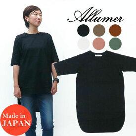 Allumer アリュメール チュニック Tシャツ レディース 8241221