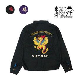 テーラー東洋 テイラー東洋 Tailor Toyo ジャケット ベトナム ベトジャン ジャンパー コットン 刺繍 VIETNAM JACKET TT14472