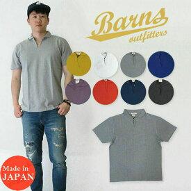BARNS バーンズ Tシャツ S/S 無地 半袖 VINTAGE ビンテージ スキッパーポロ ユニオンスペシャル BR-7100 【2021年 春夏 新作】