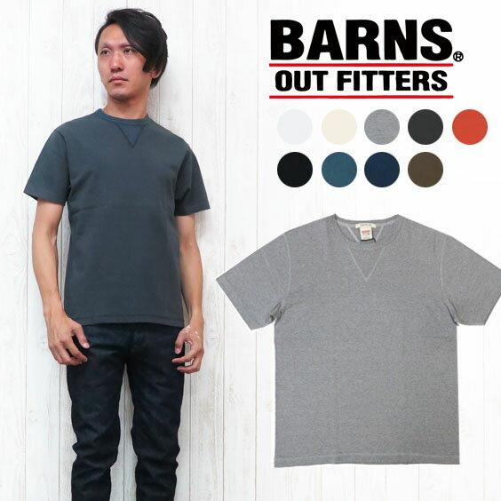 バーンズ BARNS Tシャツ 半袖 4本針縫い クルーネック ユニオンスペシャル フラットシーマー 吊り編み 丸胴 BR-8145 【メール便OK】