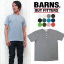 バーンズ BARNS Tシャツ 半袖 4本針縫い ヘンリーネック ユニオンスペシャル フラットシーマー 吊り編み 丸胴 BR-8146