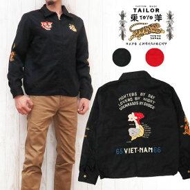 テーラー東洋 テイラー東洋 Tailor Toyo ジャケット ベトナム ベトジャン ジャンパー コットン 刺繍 VIETNAM JUMPER JACKET TT13976