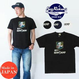 バズリクソンズ BUZZ RICKSON'S 半袖 Tシャツ HUMP T DUMP プリント 日本製 SLUB YARN TEE ステンシル風 BR77932
