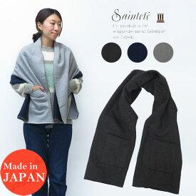 Saintete サンテテ レディース ポケット ショール 無地 日本製 MADE IN JAPAN UK103