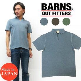 バーンズ BARNS 半袖 スキッパー ポロ Tシャツ ユニオンスペシャル フラットシーマー 小寸編み BR-7100M