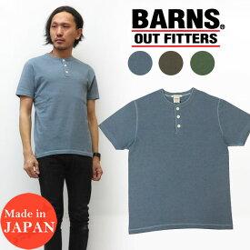 バーンズ BARNS 半袖 ヘンリーネック Tシャツ ユニオンスペシャル フラットシーマー 小寸編み BR-8146M