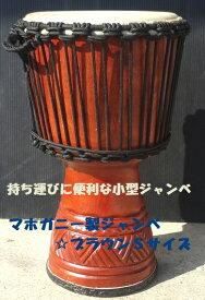 【送料無料】マホガニー製ジャンベ(ジェンベ)☆ブラウン《A》Sサイズ☆
