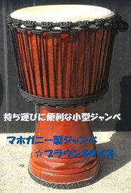 【送料無料】マホガニー製ジャンベ(ジェンベ)☆ブラウン《B》Sサイズ☆