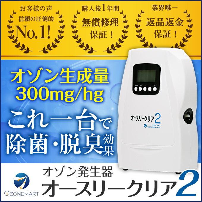 【送料無料】オゾン発生器 オースリークリア2 オゾン生成量300mg/hr