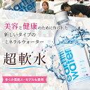 超軟水のミネラルウォーター 送料無料 earthwate/アースウォーター500ml 24本入 ペットボトル 美容健康をサポート モ…