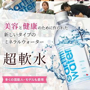 【30%OFF】超軟水のミネラルウォーター 送料無料 earthwate/アースウォーター500ml 12本入 ペットボトル 美容健康をサポート モデル業界で話題