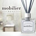 ori-アロマリードディフューザー ガラス mobilier(ガラスボトル・3mmチャコールブラックスティック8本・選べるオイル90ml・説明書) アロマディフ...