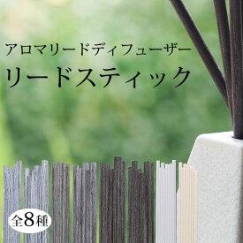 アロマリードディフューザー スティック(単品)アロマディフューザー ディフューザー リードディフューザー【RCP】