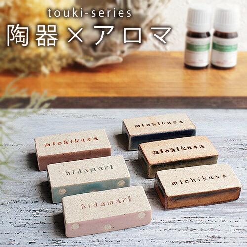 アロマストーンセット touki series(選べる精油5ml× 2本付き)【送料無料】【RCP】