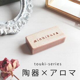 アロマストーン touki series オールドピンク【RCP】