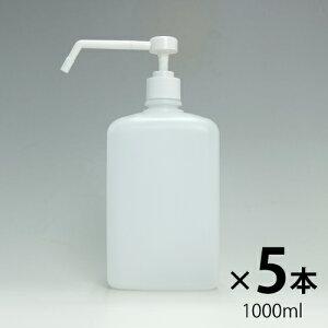 ロングノズル PEスプレー容器 1000ml 5本セット アルコール対応