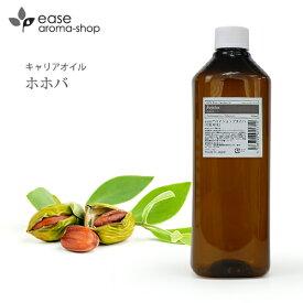ホホバ 1000ml 【キャリアオイル ベースオイル】【RCP】
