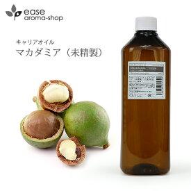 マカダミア(未精製) 500ml 【キャリアオイル ベースオイル】【RCP】