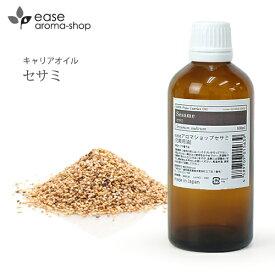 セサミ 100ml 【キャリアオイル ベースオイル】【RCP】