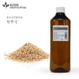 セサミ 500ml 【キャリアオイル ベースオイル】【RCP】