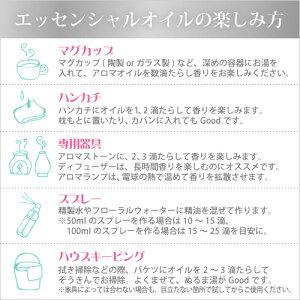 【送料無料】選べる8本(アロマオイルエッセンシャルオイル精油各10ml)【代金引換不可】【RCP】100%Pure