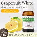 グレープフルーツホワイト 10ml 【精油 エッセンシャルオイル アロマオイル】【RCP】