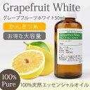グレープフルーツホワイト 50ml 【精油 エッセンシャルオイル アロマオイル アロマ ギフト】【RCP】