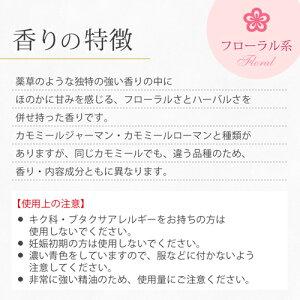 カモミールジャーマン5ml【精油エッセンシャルオイルアロマオイル】【RCP】