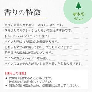 パイン10ml【精油エッセンシャルオイルアロマオイル】【RCP】