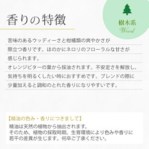 プチグレン10ml【精油エッセンシャルオイルアロマオイル】【RCP】