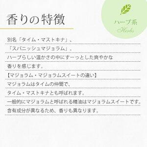 マジョラム5ml【精油エッセンシャルオイルアロマオイル】【RCP】