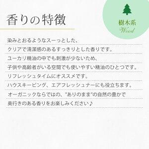 ユーカリラジアータ5ml【精油エッセンシャルオイルアロマオイル】【RCP】