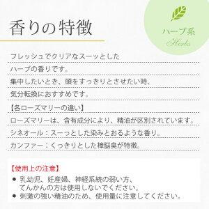 ローズマリー(シネオール)10ml【精油エッセンシャルオイルアロマオイル】【RCP】