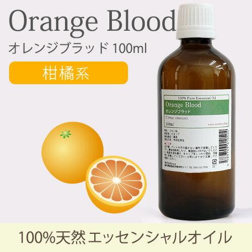 オレンジブラッド 100ml 【精油 エッセンシャルオイル アロマオイル オレンジ ブラッドオレンジ 】【AEAJ表示基準適合認定精油】【RCP】