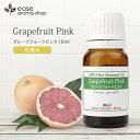 グレープフルーツピンク 10ml 【アロマオイル 精油 エッセンシャルオイル グレープフルーツ ピンク ピンクグレープフ…