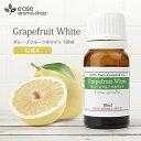 グレープフルーツホワイト 10ml 【精油 エッセンシャルオイル アロマオイル グレープフルーツ ホワイト】【AEAJ表示基…