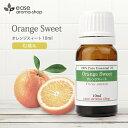 オレンジスィート 10ml 【アロマオイル 精油 エッセンシャルオイル オレンジ スィートオレンジ オレンジスイート スイ…