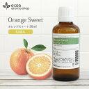 オレンジスィート 50ml 【精油 エッセンシャルオイル アロマオイル アロマ ギフト オレンジ スィートオレンジ オレン…