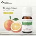 オレンジスィート 5ml 【精油 エッセンシャルオイル アロマオイル アロマ ギフト オレンジ スィートオレンジ オレンジ…