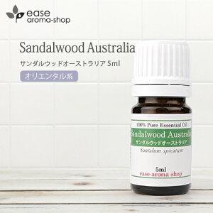 サンダルウッドオーストラリア5ml