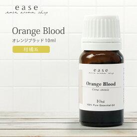オレンジブラッド 10ml 【精油 エッセンシャルオイル アロマオイル オレンジ ブラッドオレンジ】【AEAJ表示基準適合認定精油】【RCP】